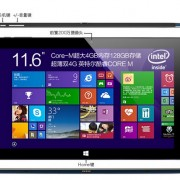 Core M 5Y10 powered Cube i7 now out, not 5.8mm thin