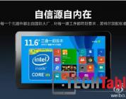 Onda V116w Core M and v919 Core M annoucment