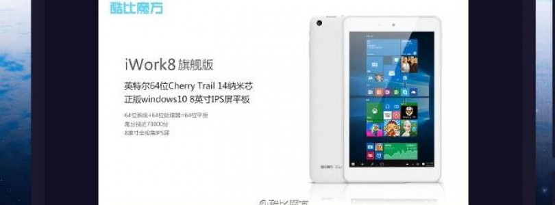 Cube iWork8 Cherry Trail Atom X5 Z8300 announced