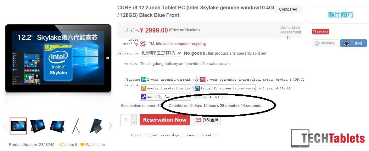 Cube i9 Release date