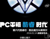 Cube To Announce Skylake Powered Tablet 14th Jan