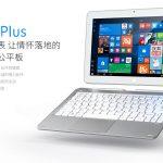 Cube Mix Plus – Core M3-7Y30 Powered i7 Book Successor