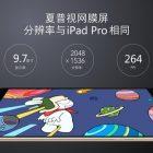 Xiaomi Mi Pad 3 – Core M3-7Y30 + 8GB 9.7″ Tablet Coming?