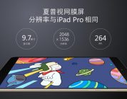 Xiaomi Mi Pad 3 – Core M3-7Y30 + 8GB 9.7″ Tablet Coming?