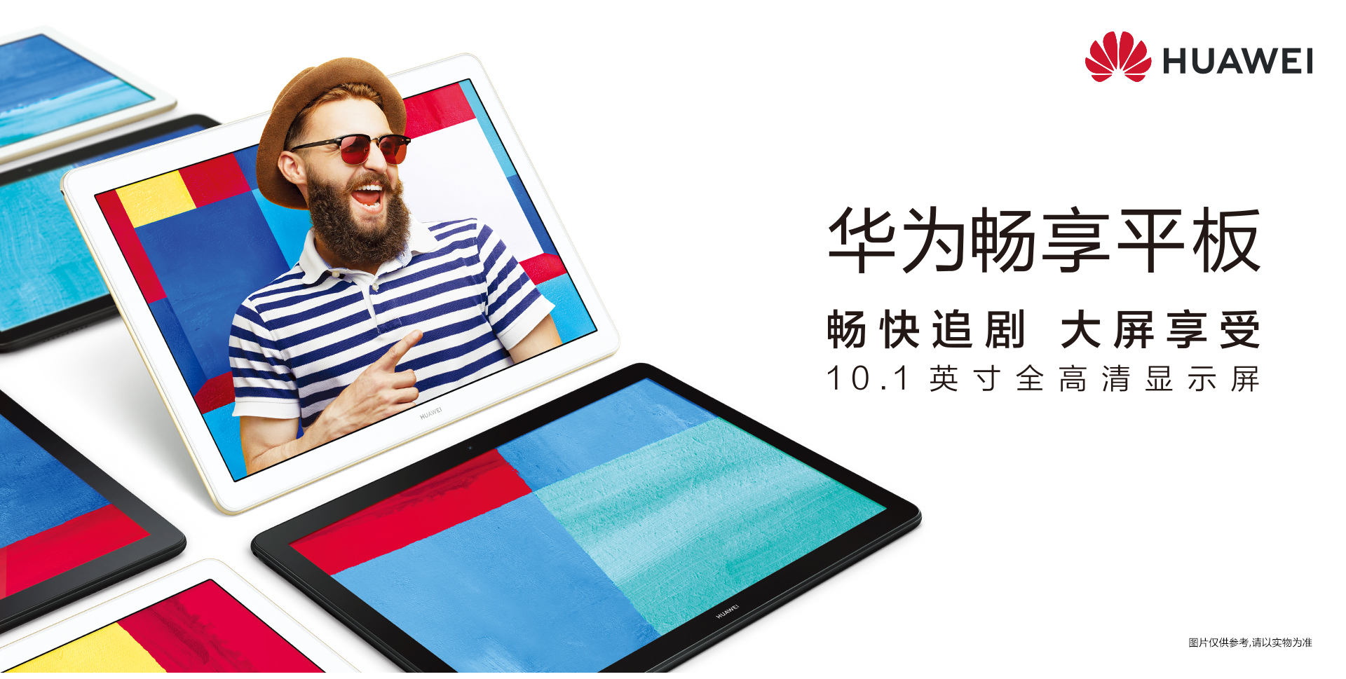Huawei Enjoy Tablet